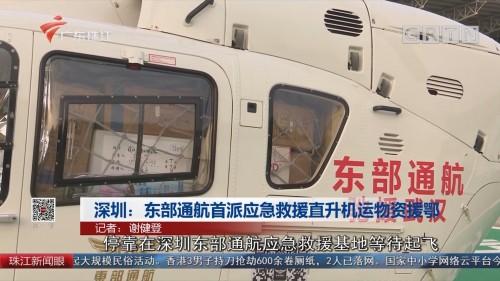 深圳:东部通航首派应急救援直升机运物资援鄂