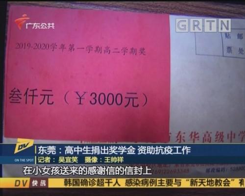 (DV现场)东莞:高中生捐出奖学金 资助抗疫工作