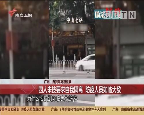 广州:自我隔离很重要 四人未按要求自我隔离 防疫人员如临大敌
