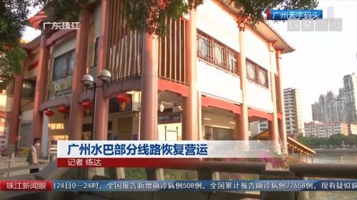广州水巴部分线路恢复营运