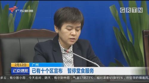 广州:已有十个区宣布 暂停堂食服务