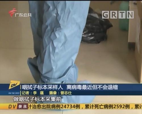 (DV现场)咽拭子标本采样人 离病毒最近但不会退缩