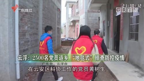 """云浮:2500名党员返乡 """"地毯式""""排查防控疫情"""