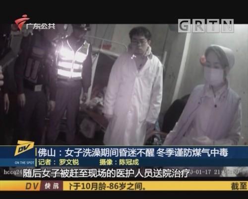 (DV现场)佛山:女子洗澡期间昏迷不醒 冬季谨防煤气中毒