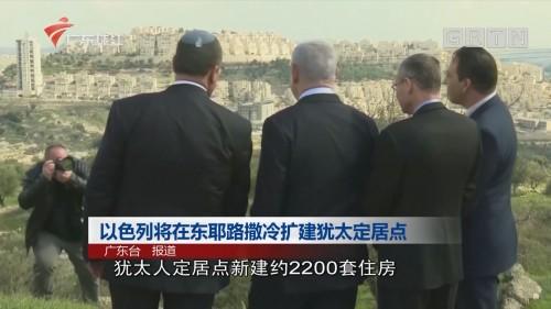 以色列将在东耶路撒冷扩建犹太定居点