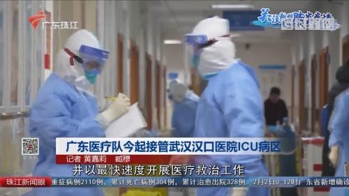 广东医疗队今起接管武汉汉口医院ICU病区