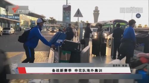 备战新赛季 申花队海外集训