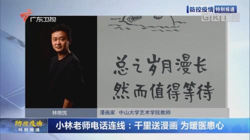 小林老师电话连线:千里送漫画 为暖医患心