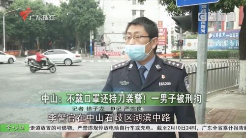 中山:不戴口罩还持刀袭警!一男子被刑拘