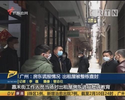 (DV现场)广州:房东谎报情况 出租屋被整栋査封