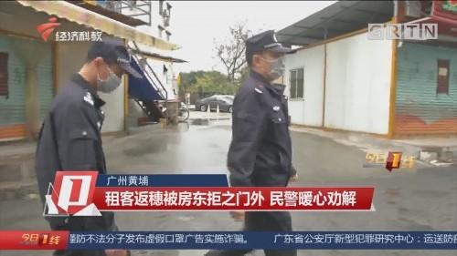 廣州黃埔:租客返穗被房東拒之門外 民警暖心勸解