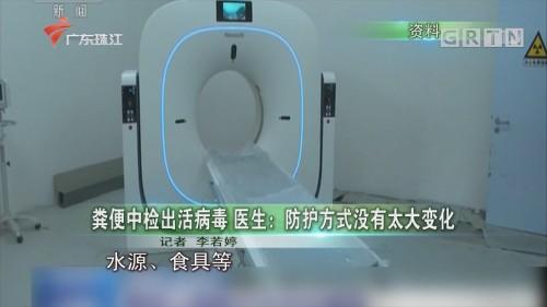 粪便中检出活病毒 医生:防护方式没有太大变化