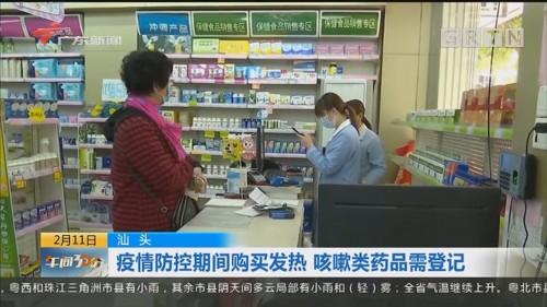 汕头:疫情防控期间购买发热咳嗽类药品需登记
