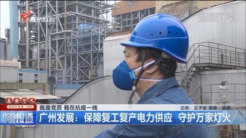 我是党员 我在抗疫一线 广州发展:保障复工复产电力供应 守护万家灯火