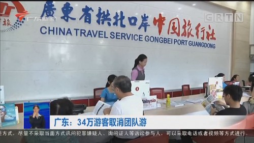 广东:34万游客取消团队游