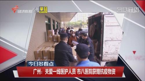 广州:关爱一线医护人员 市八医院获赠抗疫物资