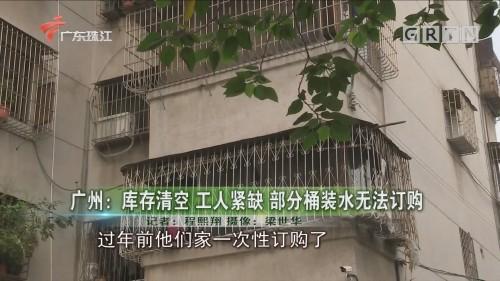 广州:库存清空 工人紧缺 部分桶装水无法订购