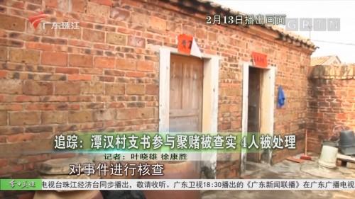 追踪:潭汉村支书参与聚赌被查实 4人被处理