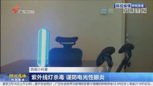 防疫小科普:紫外线灯杀毒 谨防电光性眼炎