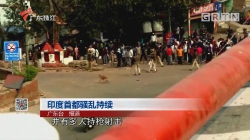 印度首都骚乱持续