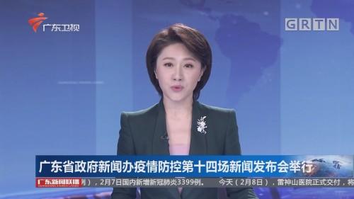 广东省政府新闻办疫情防控第十四场新闻发布会举行