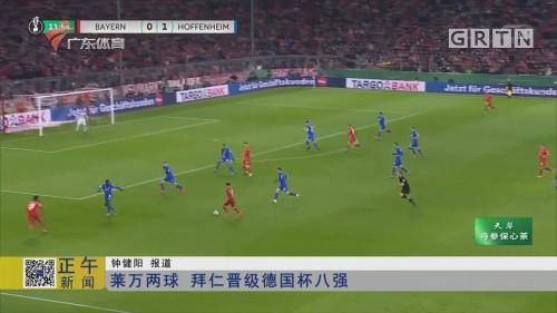 莱万两球 拜仁集锦德国杯八强