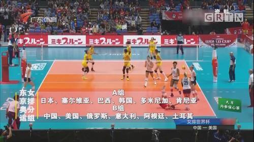 东京奥运会女排分组出炉 中美两强狭路相逢