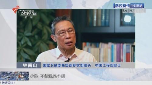 防控疫情最前线:专访钟南山院士