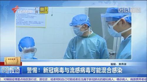 警惕!新冠病毒与流感病毒可能混合感染