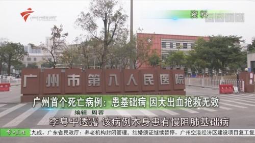 广州首个死亡病例:患基础病 因大出血抢救无效