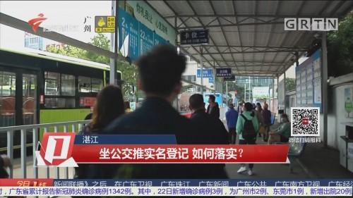 湛江:坐公交推实名登记 如何落实?