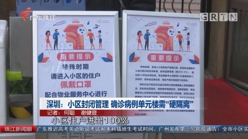 """深圳:小区封闭管理 确诊病例单元楼需""""硬隔离"""""""