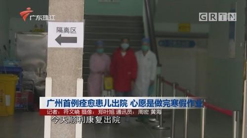 广州首例痊愈患儿出院 心愿是做完寒假作业