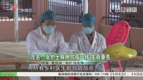 茂名:女护士病倒抗疫一线 生命垂危