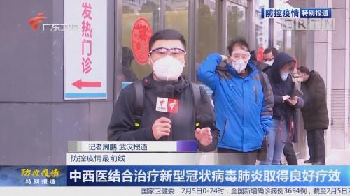 防控疫情最前线:中西医结合治疗新型冠状病毒肺炎取得良好疗效