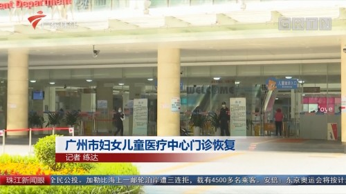 广州市妇女儿童医疗中心门诊恢复