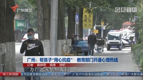 """广州:帮孩子""""用心抗疫"""" 教育部门开通心理热线"""