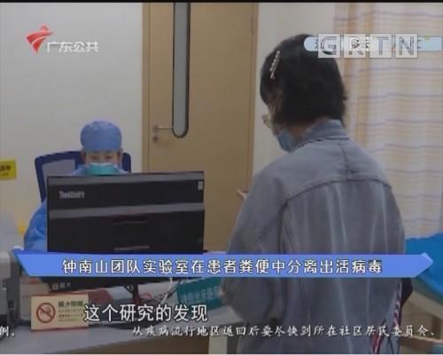 钟南山团队实验室在患者粪便中分离出活病毒