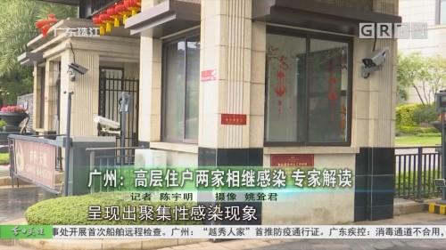 广州:高层住户两家相继感染 专家解读