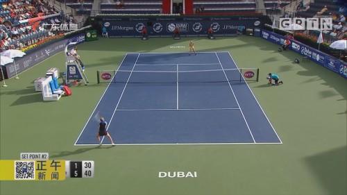 WTA迪拜赛 卫冕冠军本西奇爆冷出局