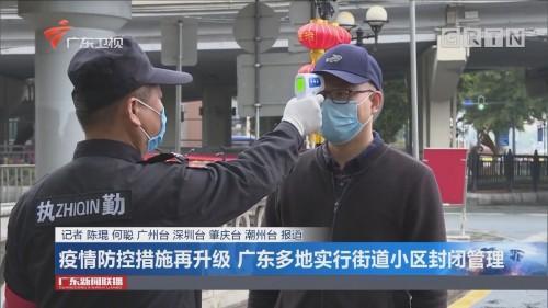 疫情防控措施再升级 广东多地实行街道小区封闭管理