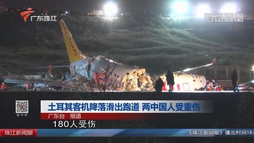 土耳其客机降落滑出跑道 两中国人受重伤