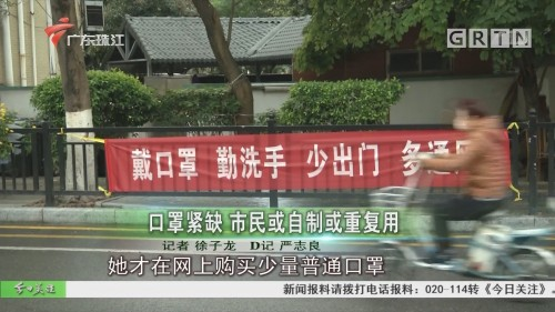 口罩紧缺 市民或自制或重复用