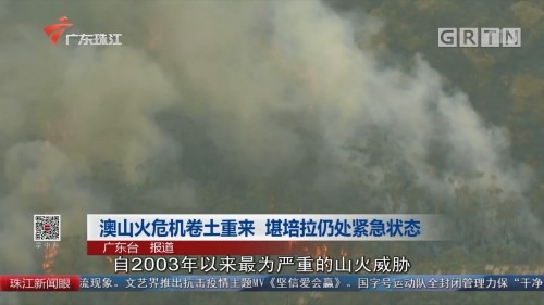 澳山火危机卷土重来 堪培拉仍处紧急状态