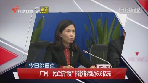 """广州:民企抗""""疫"""" 捐款捐物近5.5亿元"""