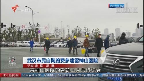 武汉市民自掏路费参建雷神山医院