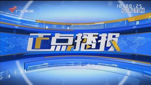 [HD][2020-02-03-10:00]正点播报:四川成都市青白江区发生5.1级地震