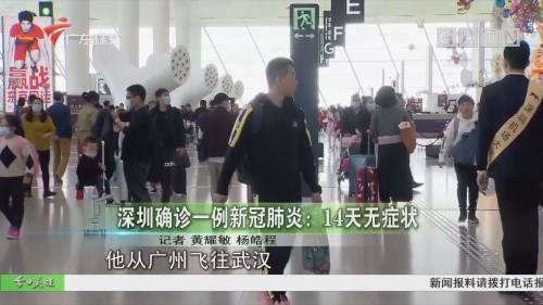 深圳确诊一例新冠肺炎:14天无症状