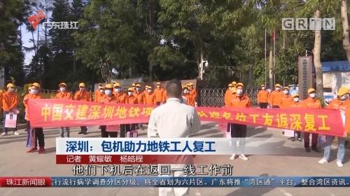 深圳:包机助力地铁工人复工
