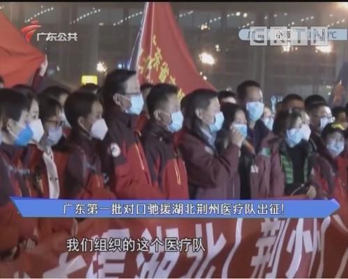 广东第一批对口驰援湖北荆州医疗队出征!